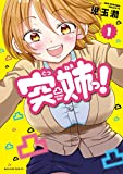 突姉っ!(1) (少年マガジンエッジコミックス)