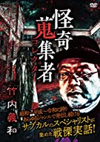怪奇蒐集者 竹内義和 [DVD]