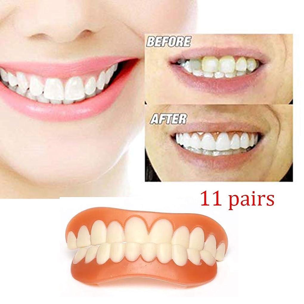 北極圏請願者回転させる11ペアパーフェクトスマイルベニヤ歯アッパーとアンダー美容ツール歯のための男性女性ナチュラル化粧品フェイク歯カバー矯正ツール