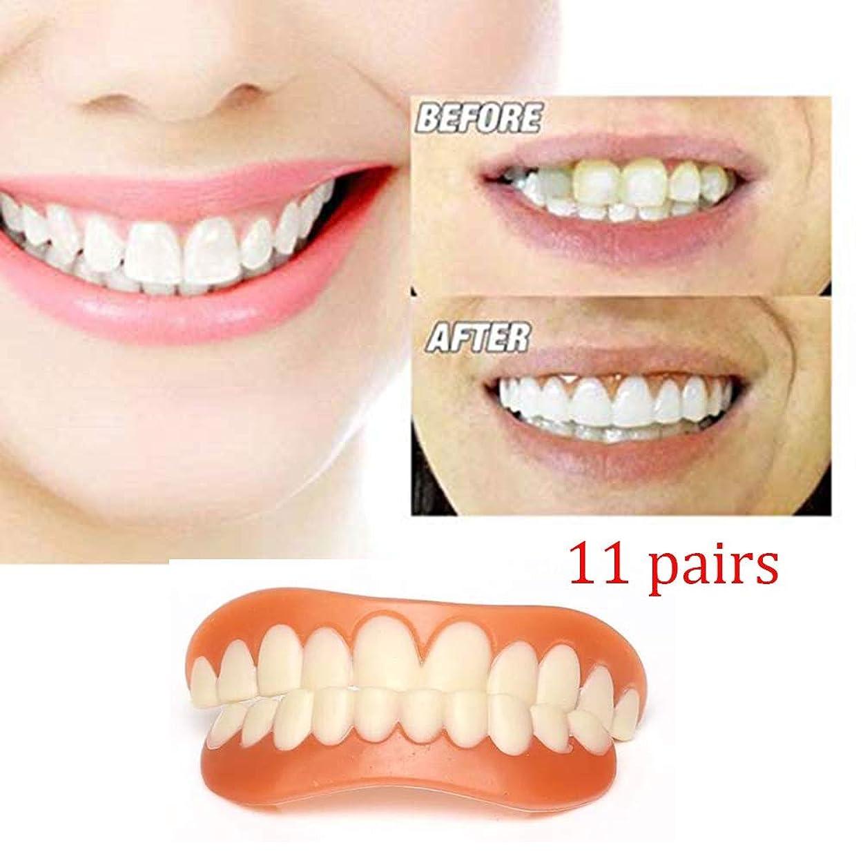 終了する皮肉なメタルライン11ペアパーフェクトスマイルベニヤ歯アッパーとアンダー美容ツール歯のための男性女性ナチュラル化粧品フェイク歯カバー矯正ツール