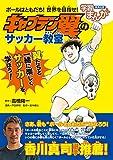 ボールはともだち! 世界を目指せ! キャプテン翼のサッカー教室 (学習漫画 集英社版)