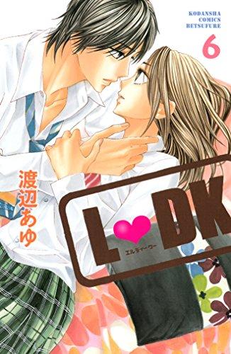 L・DK(6) (別冊フレンドコミックス) - 渡辺あゆ