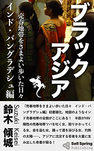BlackASIA India and Bangladesh Edition: Days of wandering in the Red light district (Sell Spring Publishing) (Japanese Edition)