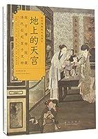 地上的天宫(故宫博物院藏清代后妃皇子文物)(精)/故宫博物院外展书系