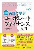 対訳 英語で学ぶコーポレートファイナンス入門<第2版>