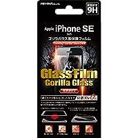 Apple iPhone SE/iPhone 5s/iPhone 5 液晶保護ガラスフィルム 9H ゴリラ 光沢 0.33mm 貼り付けキット付