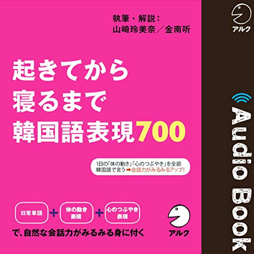 『起きてから寝るまで 韓国語表現700』のカバーアート