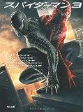 スパイダーマン3 (角川文庫)