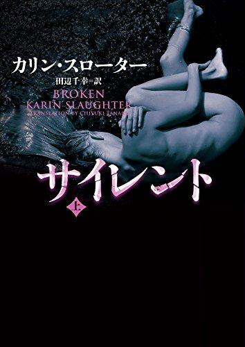 サイレント 上 (ハーパーBOOKS) - カリン スローター, 田辺 千幸