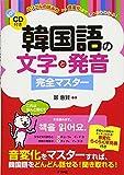 CD付き 韓国語の文字と発音 完全マスター
