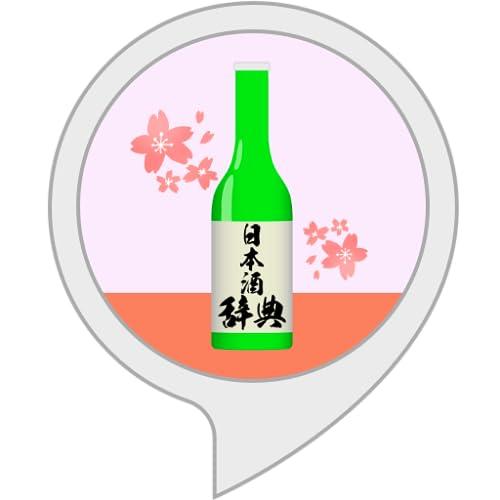 日本酒辞典