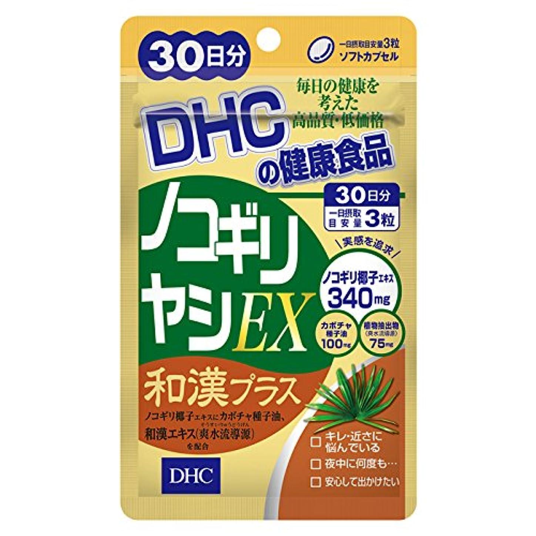 試みるスライスマニュアルDHC ノコギリヤシEX 和漢プラス 30日分