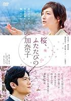 桜、ふたたびの加奈子 [DVD]