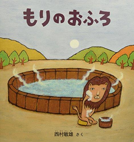もりのおふろ (大型絵本)