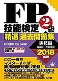 FP技能検定2級 精選過去問題集(実技編)2018年版