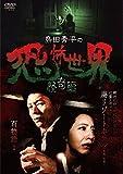 島田秀平の恐怖世界~怪奇編~[DVD]