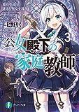 公女殿下の家庭教師3 魔法革命で迷える聖女を導きます (富士見ファンタジア文庫)
