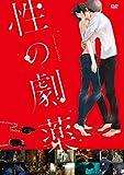 性の劇薬 DVDスタンダード・エディション[DVD]