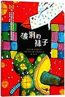 破洞的袜子 布拉迪斯拉发国际插画双年展(BIB)获奖书系精装绘本国际插画大师作品3-8岁儿童读物