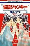 悩殺ジャンキー 13 (花とゆめコミックス)
