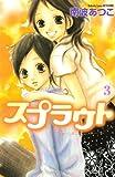 スプラウト(3) (別冊フレンドコミックス)