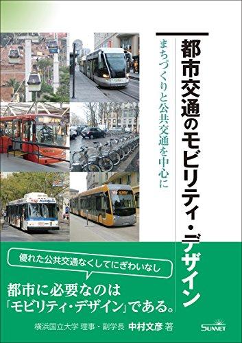 都市交通のモビリティ・デザイン ーー まちづくりと公共交通を中心に - 中村 文彦