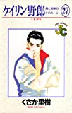 ケイリン野郎(27) (ジュディーコミックス)