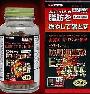 【第2類医薬品】ビタトレール 防風通聖散EX錠 384錠