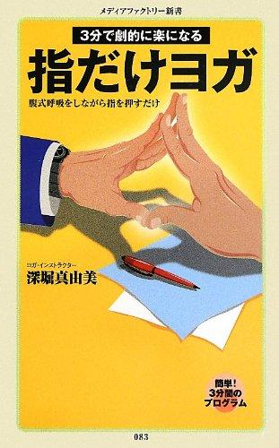 3分で劇的に楽になる 指だけヨガ (メディアファクトリー新書)
