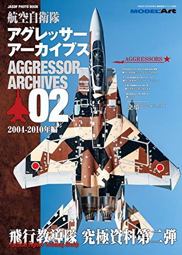 アグレッサーアーカイブス02 2004年ー2010年編 2021年 01 月号 [雑誌]: 艦船模型スペシャル 別冊