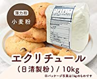 エクリチュール(日清製粉) / 10kg TOMIZ/cuoca(富澤商店)