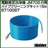 新ダイワ JM706-R用 パイプクリーニングキット 15m 6710087