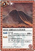 バトルスピリッツ 【両断された活火山】BS19-080-C ≪聖剣時代 収録≫