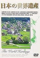 日本の世界遺産 [DVD]