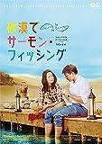 砂漠でサーモン・フィッシング [DVD] image