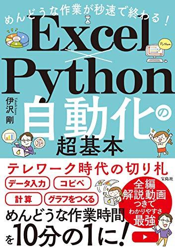 めんどうな作業が秒速で終わる! Excel×Python自動化の超基本の詳細を見る