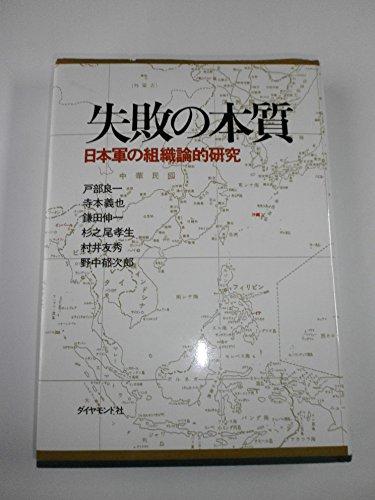 失敗の本質―日本軍の組織論的研究 (1984年)