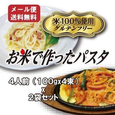 グルテンフリー パスタ スパゲッティ ライスパスタ 米粉100% お米で作った麺 小麦粉不使用 4人前x2袋 (100gx4束x2袋)