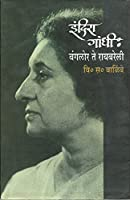 Indira Gandhi Bangalore Te Raibareli (Marathi)