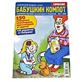 Babushka Kompot 11/2020 Russian Scanword Crossword Sudoku Puzzles Magazine in Russian Language Krossvordy 98 Pages Русский Кроссворд Сканворд