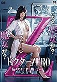 ドクターZERO 精神分析医・財前零子 [DVD] image