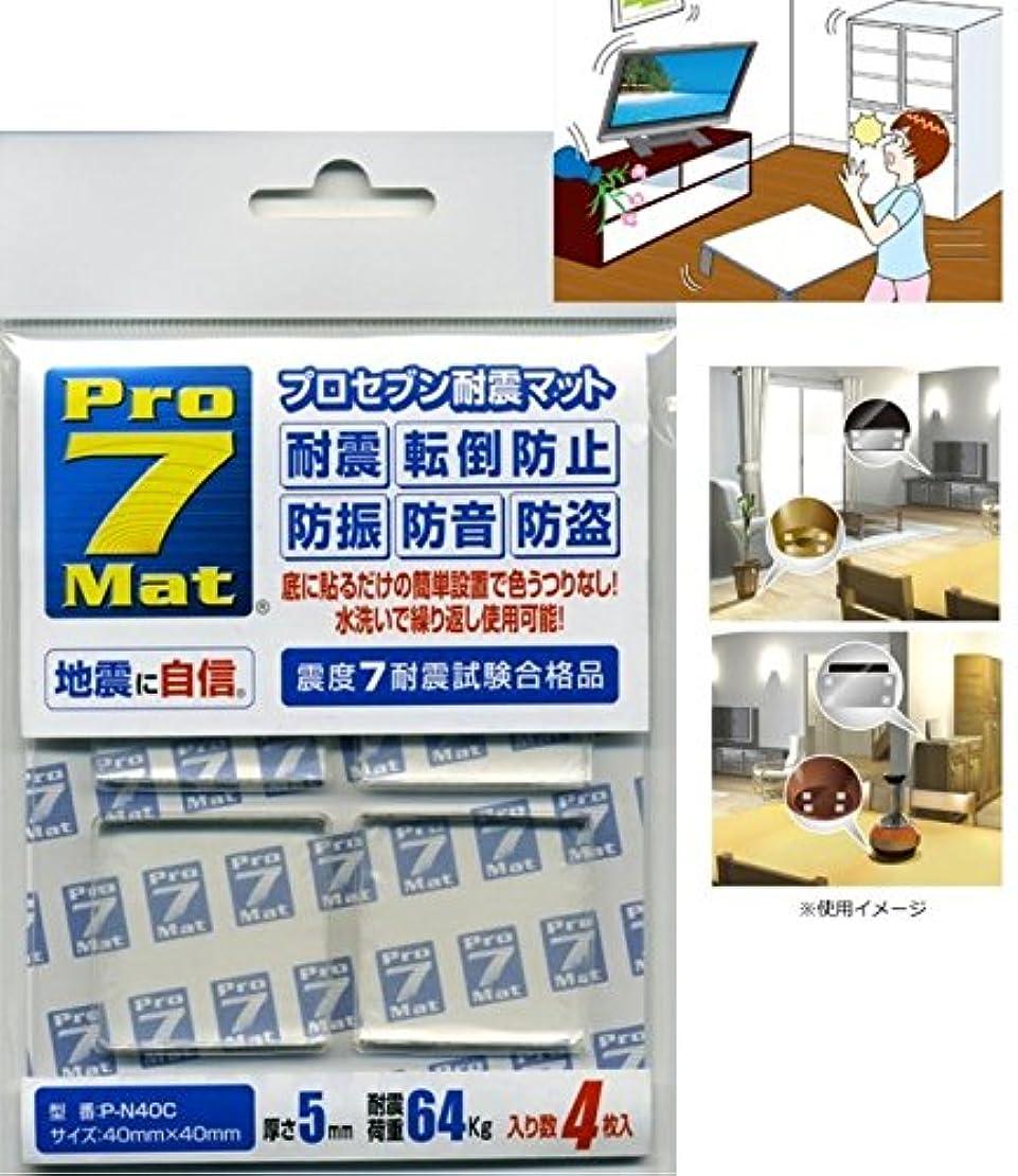 番号私達出血Pro-7 耐震マット 4cm角×4枚(~64kg) P-N40C【同梱?代引不可】