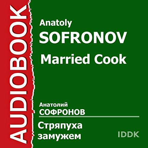 Married Cook [Russian Edition] audiobook cover art