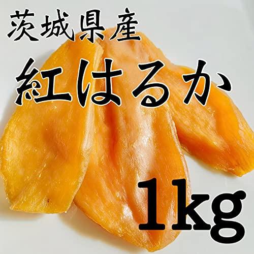 紅はるか 訳あり 干し芋 1kg 国産 ほしいも 乾燥芋 無添加 お菓子