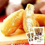 干し芋 おいもやのほし芋 丸干し芋 丸ごと 国産(ほしいも) (二代目干し芋・丸干し150g×3)