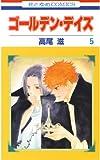 ゴールデン・デイズ 5 (花とゆめコミックス)