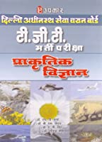 DSSSB T.G.T. Bharti Pariksha Prakratik Vigyan