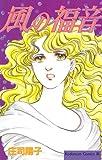 風の福音 (BE・LOVEコミックス)