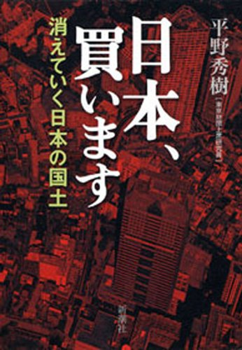 日本、買います―消えていく日本の国土―