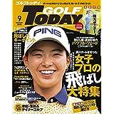 GOLF TODAY ( ゴルフトゥデイ ) 2020年 9月号 No.579 【特別付録】セキユウティン A2 ポスター